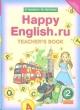 Happy English.ru 2 кл. Книга для учителя